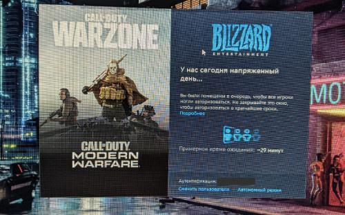 Понять и простить. Сервера Blizzard упали по всему миру