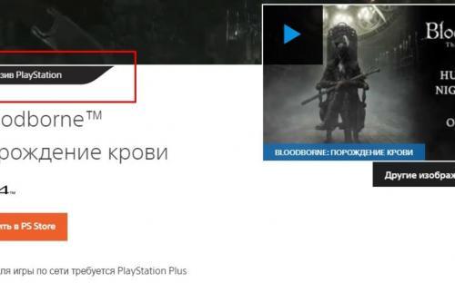 С сайта PlayStation пропало множество упоминаний об эксклюзивах