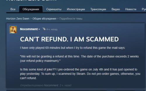 Steam отказывается возвращать деньги за Horizon Zero Dawn. Игра уже взломана