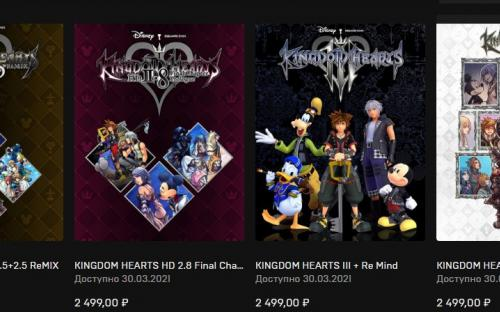 Kingdom Hearts придёт на ПК, но цена вас неприятно удивит