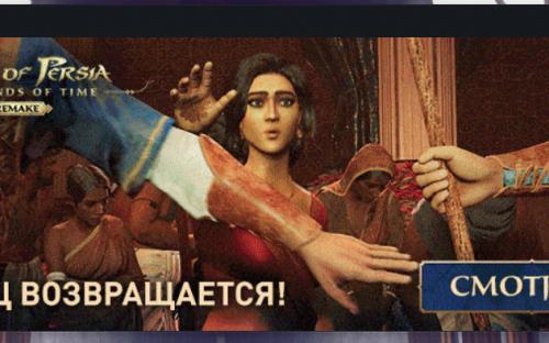 Российский Uplay публикует рекламу ремейка Prince of Persia: The Sands of Time