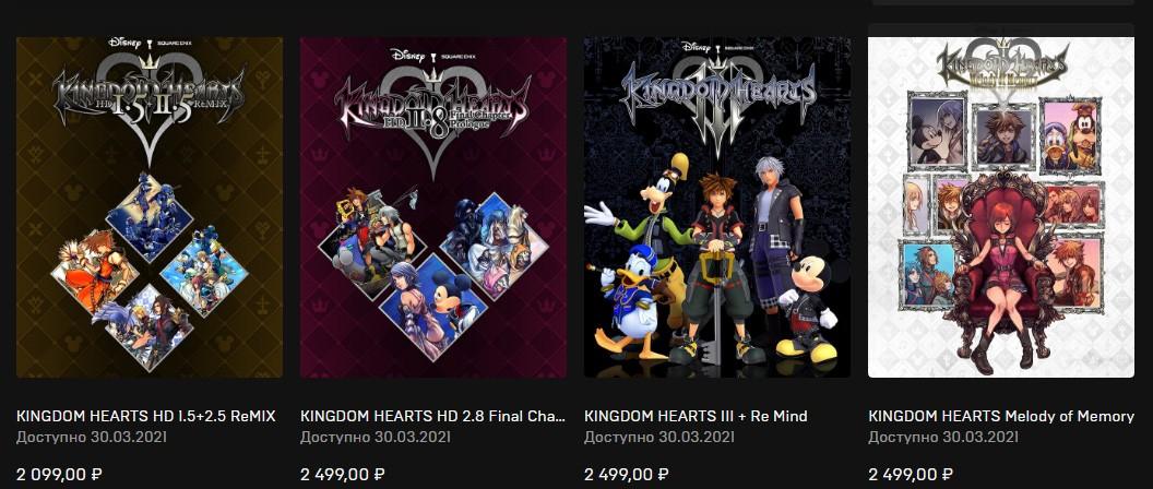Kingdom Hearts придёт на ПК, но цена вас неприятно удивит